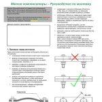 Installation Guide (Russian)