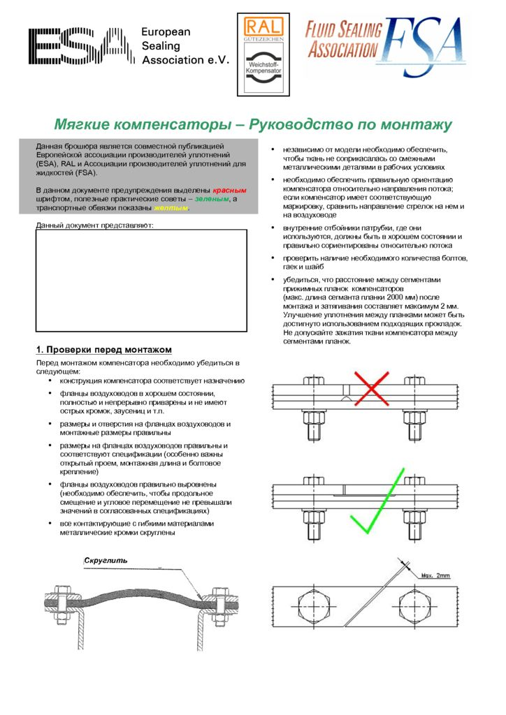 thumbnail of ESA_Installation_Guide_RUS_2